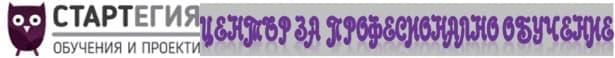 "ЦПО към ""Стартегия"" ЕООД, гр. София - изображение"