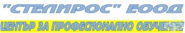 "ЦПО към ""Стелирос"" ЕООД, гр. София - изображение"