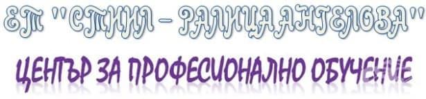 "ЦПО към ЕТ ""СТИИЛ - Ралица Ангелова"", гр. София - изображение"