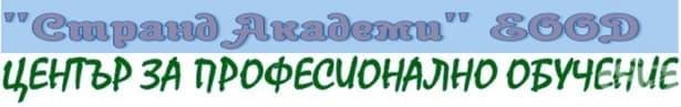 """ЦПО към """"Странд Академи"""" ЕООД, гр. София - изображение"""