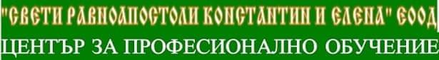 """ЦПО към """"СВЕТИ РАВНОАПОСТОЛИ КОНСТАНТИН И ЕЛЕНА"""" ЕООД, с. Горна Малина - изображение"""