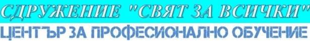"""ЦПО към сдружение """"Свят за всички"""", гр. Хасково - изображение"""