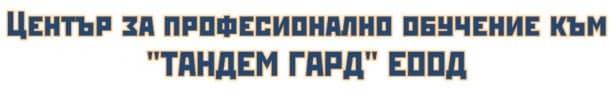 """ЦПО към """"ТАНДЕМ ГАРД"""" ЕООД, гр. Търговище - изображение"""
