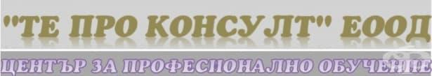 """ЦПО към """"ТЕ Про Консулт"""" ЕООД, гр. София - изображение"""
