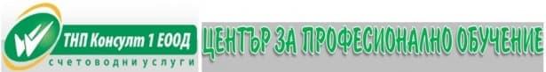 """ЦПО към """"ТНП Консулт 1"""" ЕООД, гр. София - изображение"""