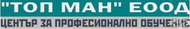 """ЦПО към """"ТОП МАН"""" ЕООД, гр. Русе - изображение"""