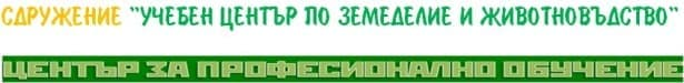 """ЦПО към сдружение""""Учебен център по земеделие и животновъдство"""", гр. София - изображение"""