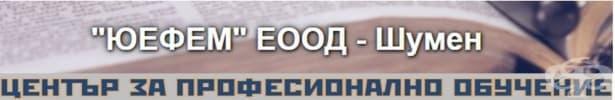 """ЦПО към """"ЮЕФЕМ"""" ЕООД, гр. Шумен - изображение"""