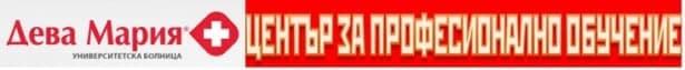 """ЦПО към УМБАЛ """"Дева Мария"""" ЕООД, гр. Бургас - изображение"""
