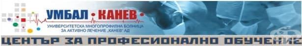 """ЦПО към """"УНИВЕРСИТЕТСКА МНОГОПРОФИЛНА БОЛНИЦА ЗА АКТИВНО ЛЕЧЕНИЕ - РУСЕ"""" АД - изображение"""