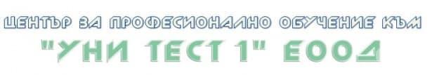"""ЦПО към """"УНИ ТЕСТ 1"""" ЕООД, гр. Кюстендил - изображение"""