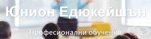 """ЦПО към """"ЮНИОН ШУС"""" ООД, гр. Берковица - изображение"""