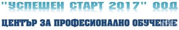 """ЦПО към """"УСПЕШЕН СТАРТ 2017"""" ООД, гр. Бургас - изображение"""