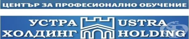 """ЦПО към """"Устра Холдинг"""" АД, гр. Кърджали - изображение"""