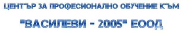 "ЦПО към ""Василеви - 2005"" ЕООД, гр. Костинброд - изображение"