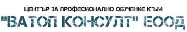 """ЦПО към """"ВАТОП Консулт"""" ЕООД, гр. Карлово - изображение"""