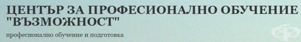 """ЦПО към сдружение """"Мисия Възможност - 97"""", гр. София - изображение"""