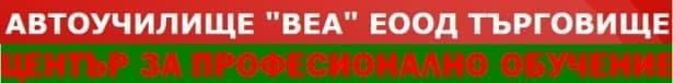 """ЦПО към """"ВЕА"""" ЕООД, гр. Търговище - изображение"""
