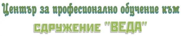 """ЦПО към сдружение """"ВЕДА"""", гр. Плевен - изображение"""