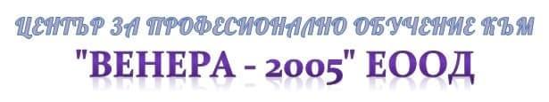 "ЦПО към ""Венера - 2005"" ЕООД, гр. София - изображение"