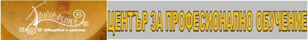 "ЦПО към ""Вихровения"" ЕООД, гр. София - изображение"