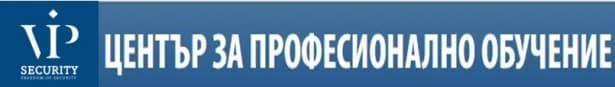 """ЦПО към """"ВИП СЕКЮРИТИ"""" ЕООД, гр. София - изображение"""
