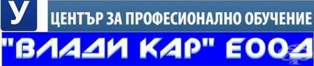 """ЦПО към """"Влади Кар"""" ЕООД, гр. Дупница - изображение"""