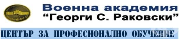 """ЦПО към Военна академия """"Г. С. Раковски"""", гр. София - изображение"""