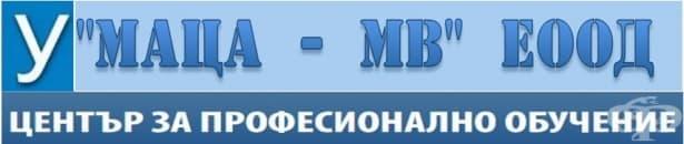 """ЦПО към """"МАЦА - МВ"""" ЕООД, гр. Враца - изображение"""