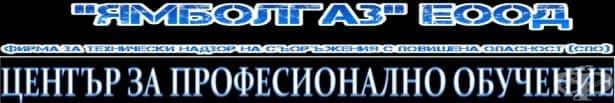"ЦПО към ""Ямболгаз сервиз"" ЕООД, гр. Ямбол - изображение"