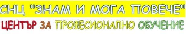 """ЦПО към СНЦ """"Знам и мога повече"""", гр. Лясковец - изображение"""