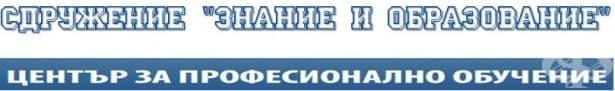 """ЦПО към сдружение """"Знание и образование"""", гр. София - изображение"""