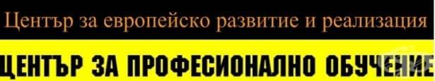 """ЦПО към сдружение """"Център за европейско развитие и реализация"""", гр. София - изображение"""