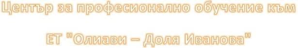 """ЦПО към ЕТ """"Олиави - Доля Иванова"""" - изображение"""