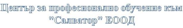 """ЦПО към """"Салватор"""" ЕООД, гр. Пазарджик - изображение"""