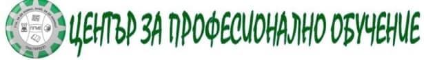 ЦПО към ПГ по механоелектротехника, гр. Пирдоп - изображение