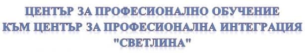 """ЦПО към Център за професионална интеграция """"Светлина"""", гр. София - изображение"""