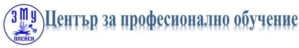 """ЦПО към """"Заваръчно-монтажни услуги"""" ЕООД, гр. Плевен - изображение"""