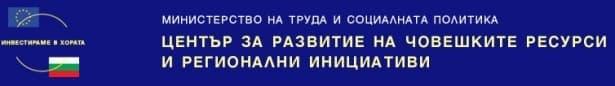 ЦПО към Център за развитие на човешките ресурси и регионални инициативи, гр. София - изображение