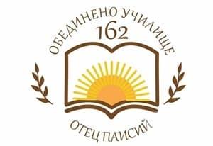 """162 Обединено училище """"Отец Паисий"""", гр. София - изображение"""