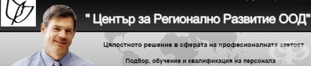 """ЦПО към """"Център за регионално развитие"""" ООД, гр. София - изображение"""