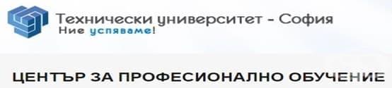 ЦПО към Технически университет, гр. София - изображение