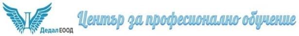 """ЦПО към """"Дедал"""" ЕООД, гр. Несебър - изображение"""