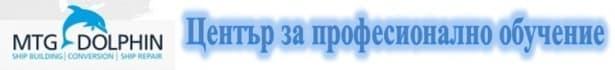 """ЦПО към """"МТГ - Делфин"""" АД, гр. Варна - изображение"""