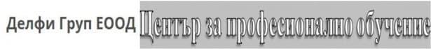 """ЦПО към """"Делфи Груп"""" ЕООД, гр. София - изображение"""