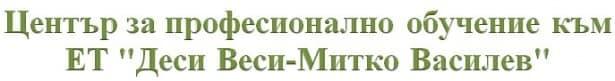 """ЦПО към ЕТ """"Деси Веси - Митко Василев"""", гр. Враца - изображение"""