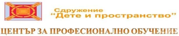 "ЦПО към сдружение ""Дете и пространство"", гр. София - изображение"
