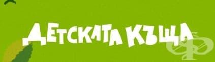 """Детски център """"Детската къща"""", гр. Варна - изображение"""