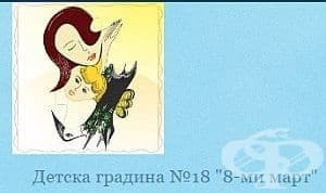 """Детска градина № 18 """"8-ми март"""", гр. Хасково - изображение"""