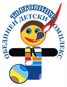 Обединен Детски Комплекс-Търговище - изображение